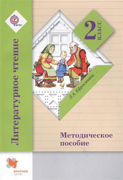 Ефросинина Л. Литературное чтение. 2 класс. Методическое пособие ефросинина л литературное чтение 1 класс учебник
