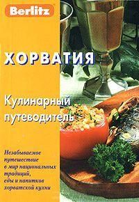 Калинин А. Хорватия Кулинарный путеводитель хорватия с мини разговорником