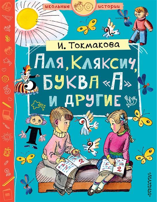 Токмакова И. Аля, Кляксич, буква