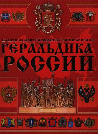 Геральдика России Полная илл. энц.