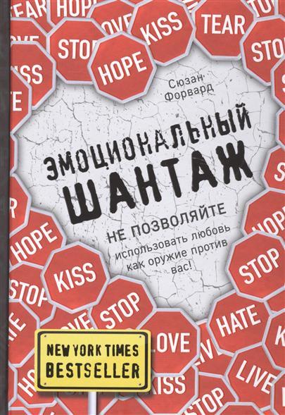 Форвард С. Эмоциональный шантаж. Не позволяйте использовать любовь как оружие против вас! ISBN: 9785699953097 форуард с эмоциональный шантаж