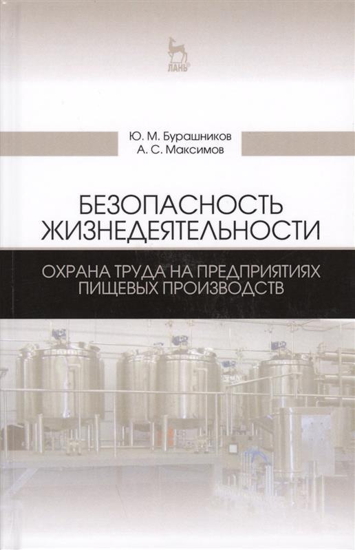 Безопасность жизнедеятельности. Охрана труда на предприятиях пищевых производств. Учебник