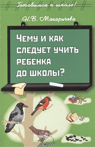 Чему и как следует учить ребенка до школы?