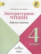 Литературное чтение. 4 класс. Работа с текстом. Учебное пособие. ФГОС