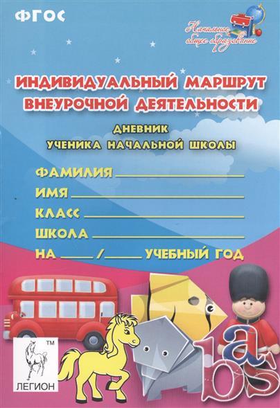Индивидуальный маршрут внеурочной деятельности. Дневник ученика начальной школы