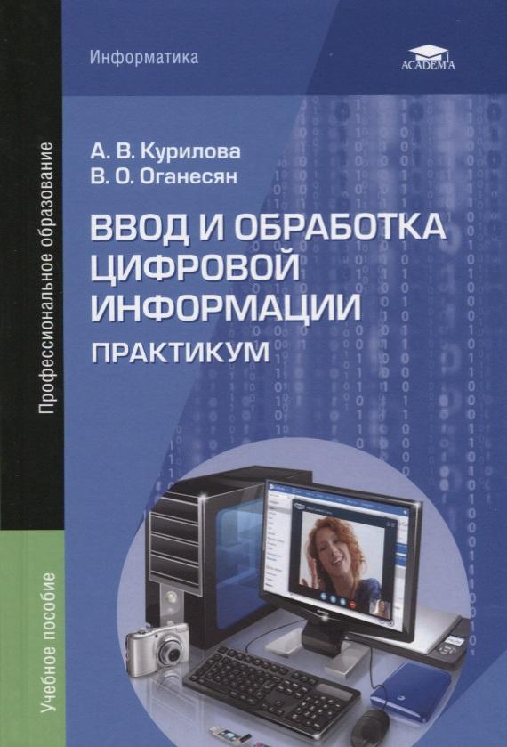 Ввод и обработка цифровой информации. Практикум. Учебное пособие