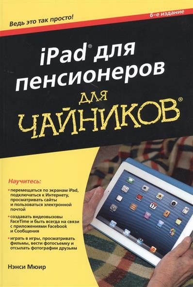 Мюир Н. iPad для пенсионеров для чайников. 6-е издание компьютер для пенсионеров книга