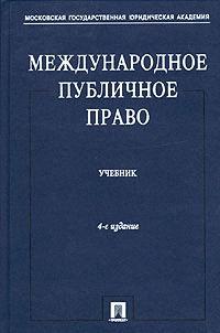 Международное публичное право Учеб.