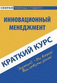 Снежинская М. Краткий курс по инновационному менеджменту