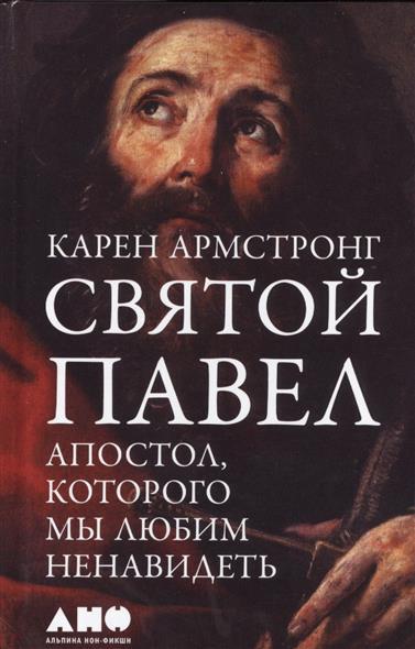 Армстронг К. Святой Павел. Апостол, которого мы любим ненавидеть святой апостол стахий