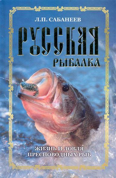 Русская рыбалка Жизнь и ловля пресноводных рыб