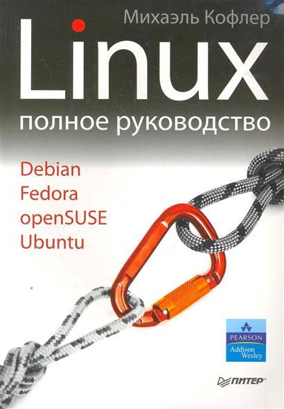 Кофлер М. Linux Полное руководство c 4 0 полное руководство