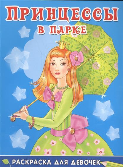 Принцессы в парке. Раскраска для девочек (7+)