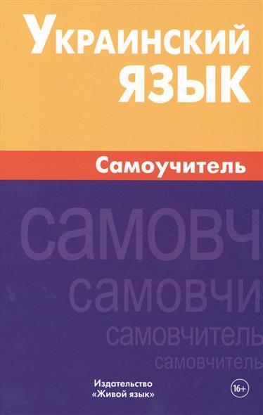 Хазанова М. Украинский язык. Самоучитель сергей бунтовский украинский проект