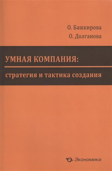 Башкирова О., Долганова О. Умная компания: стратегия и тактика создания