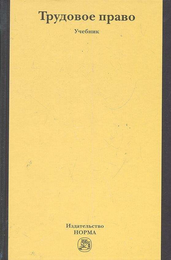 цена на Лебедев В. (ред.) Трудовое право Учебник