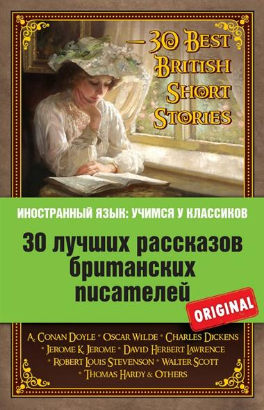 Самуэльян Н. (сост.) 30 Best British Short Stories the best short stories