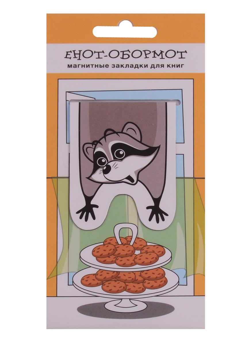 Магнитные закладки Енот-обормот с печеньками (1 шт)