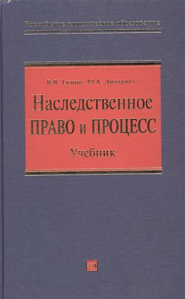 Наследственное право и процесс Уч.