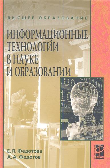 Информационные технологии в науке и образовании. Учебное пособие