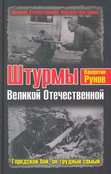 Штурмы Великой Отечественной Городской бой он трудный самый