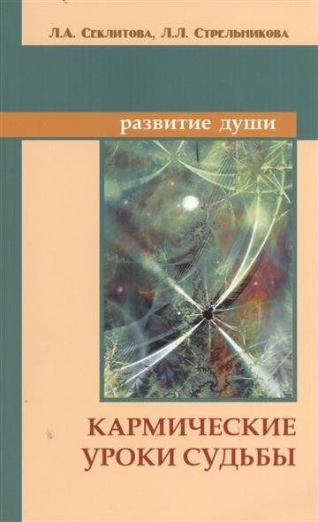 Секлитова Л., Стрельникова Л. Кармические уроки судьбы
