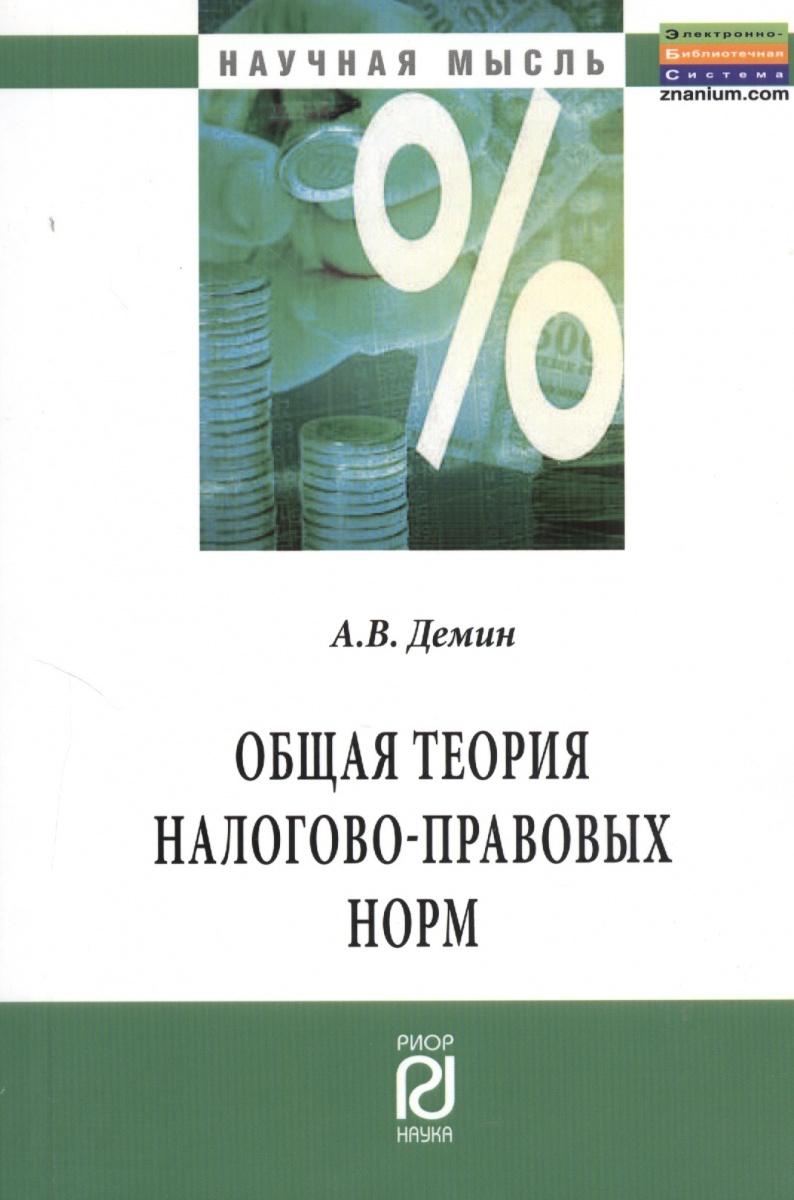 Общая теория налогово-правовых норм. Монография