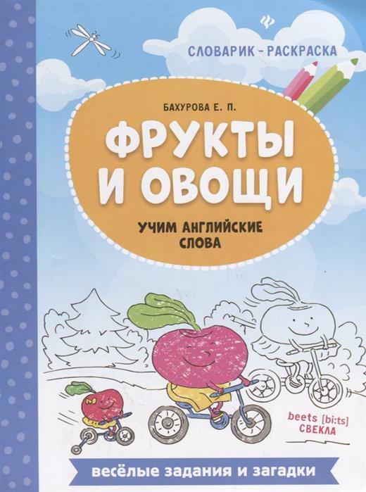 Бахурова Е. Фрукты и овощи. Учим английские слова бахурова е домашние и дикие животные учим английские слова