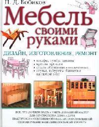 Бобиков П. Мебель своими руками отсутствует мебель своими руками