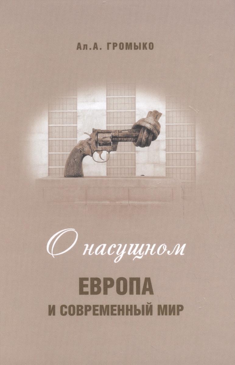 Громыко Ал. О насущном: Европа и современный мир europa европа фотографии жорди бернадо