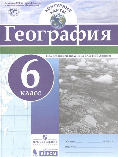 Дронов В., ред. География. 6 класс. Контурные карты (ФГОС) география 6 класс контурные карты учись быть первым новые фгос