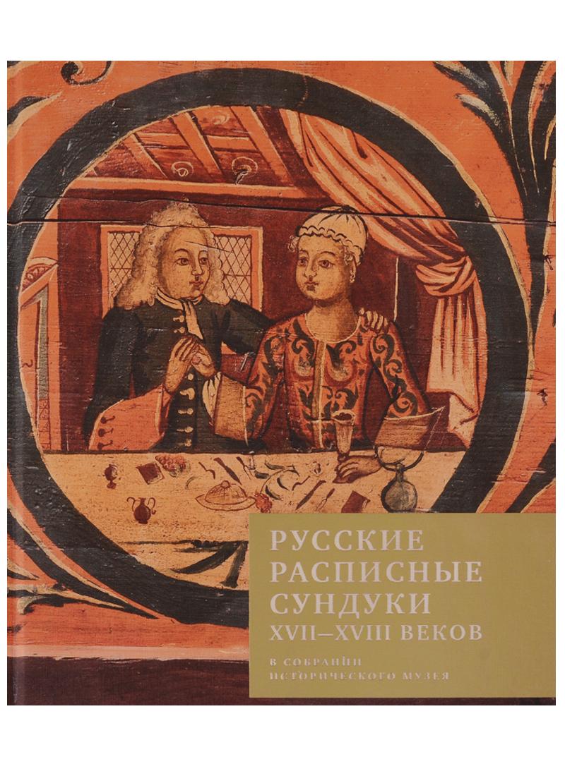 Гончарова Н. Русские расписные сундуки XVII-XVIII веков в собрании Исторического музея