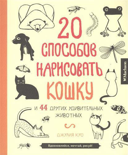 20 способов нарисовать кошку и еще 44 других удивительных животных