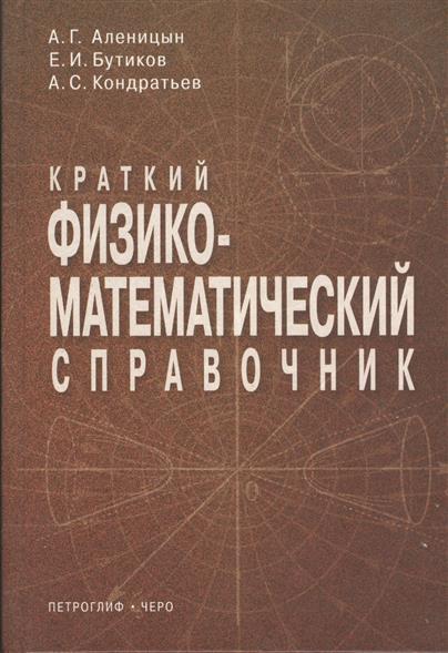 Краткий физ.-мат. справочник
