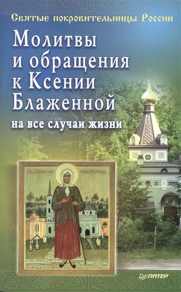 Неволайнен Л. (ред.) Молитвы и обращения к Ксении Блаженной на все случаи жизни