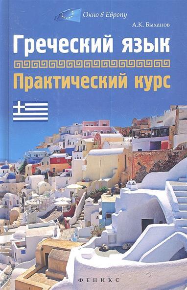 Быханов А. Греческий язык. Практический курс