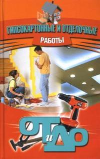 Банников Е. (сост.) Гипсокартонные и отделочные работы гипсокартонные работы своими руками сd с видеокурсом