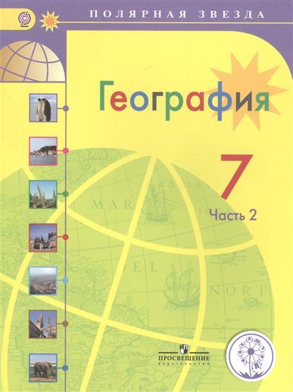 Алексеев А., Николина В., Липкина Е. и др. География. 7 класс. В 3-х частях. Часть 2. Учебник