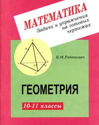 Геометрия Задачи и упр. на готовых чертежах 10-11 кл.