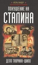Покушение на Сталина: дело Таврина - Шило