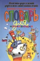Англо-русский русско-английский иллюстрированный словарь для начинающих