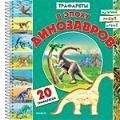 Трафареты В эпоху динозавров