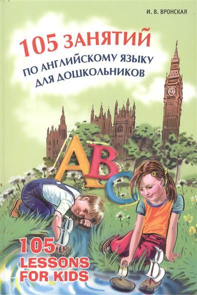 105 занятий по английскому языку для дошкольников / 105 Lessons for Kids. Пособие для воспитателей детского сада, учителей английского языка и родителей