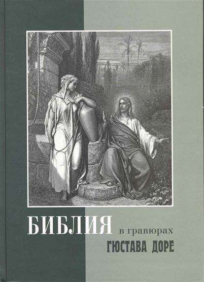 Библия в гравюрах Гюстава Доре чайник akai km 1023d