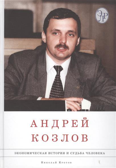 Андрей Козлов. Экономическая история и судьба человека (комплект из 2 книг)