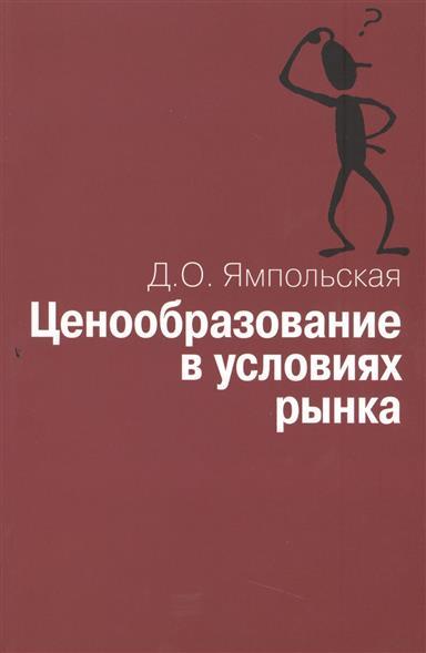 Ямпольская Д. Ценообразование в условиях рынка. Учебное пособие