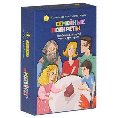 Семейные псикреты. Необычный способ узнать друг друга. Психологические игры (104 карты с фразами, 8 пустых карт, инструкция)