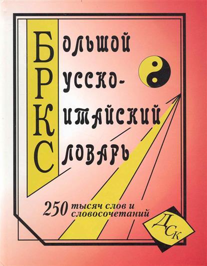Левина О. (сост). Большой русско-китайский словарь