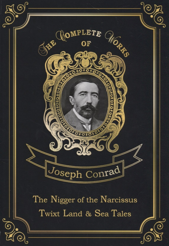 Conrad J. The Nigger of the Narcissus, Twixt Land & Sea Tales ISBN: 9785521076475 the raging sea – great sea tales