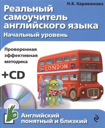 Караванова Н. Реальный самоучитель английского языка. Начальный уровень. Проверенная эффективная методика (+СD)